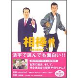 『相棒 season1』(朝日新聞出版)