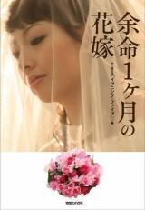 ドキュメンタリー『余命1か月の花嫁』