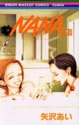 『NANA —ナナ— 19』(C)矢沢漫画制作所/集英社クッキー