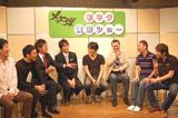 千原兄弟(中央)らと初ネタにまつわるトークを展開する出演者