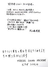 結婚を発表したオセロ・松嶋尚美とロックバンドのマーサス・サウンド・マシーンのボーカル・ヒサダトシヒロの直筆FAX