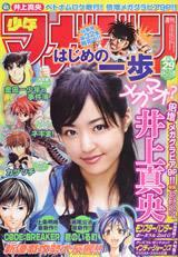 6月25日(水)発売の週刊少年マガジンで対戦が実現(画像は18日発売のもの)