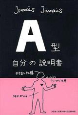 『A型 自分の説明書』