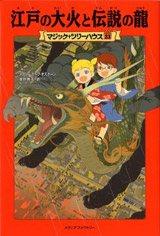 『マジック・ツリーハウス23巻 江戸の大火と伝説の龍』