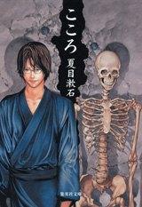 『こころ』夏目漱石/装画:小畑健/集英社文庫