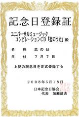 """""""恋の日""""記念日登録証"""