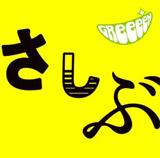GReeeeN、2ndアルバム『あっ、ども。おひさしぶりです。』