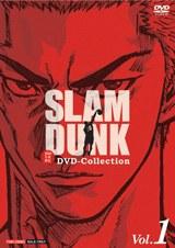 8月8日(金)発売、『SLAM DUNK DVD-Collection VOL.1』 (C)井上雄彦・アイティープランニング・東映アニメーション