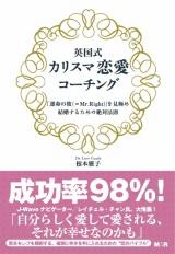 『英国式 カリスマ恋愛コーチング』(モバイルメディアリサーチ社)7月23日発売