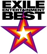 EXILE、第2弾ベストアルバム『EXILE ENTERTAINMENT BEST』