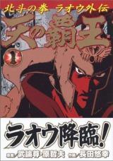 コミック版『北斗の拳ラオウ外伝 天の覇王』(新潮社)