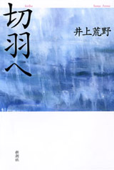 直木賞を受賞した井上荒野『切羽へ』(新潮社)