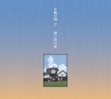 日本郵政のコンピレーションアルバム『手紙日和2〜想い出の扉〜』