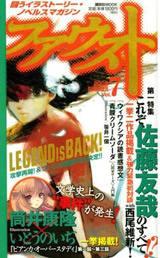 『ファウスト Vol.7』(8月8日発売号)