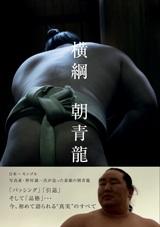 『横綱 朝青龍』(9月2日発売)