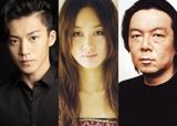 左よりSP版主演の小栗旬、連ドラ版主演の水川あさみ、神様役の古田新太