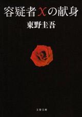 東野圭吾『容疑者Xの献身』(文藝春秋)