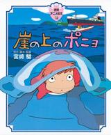 『アニメ絵本 崖の上のポニョ』(徳間書店)