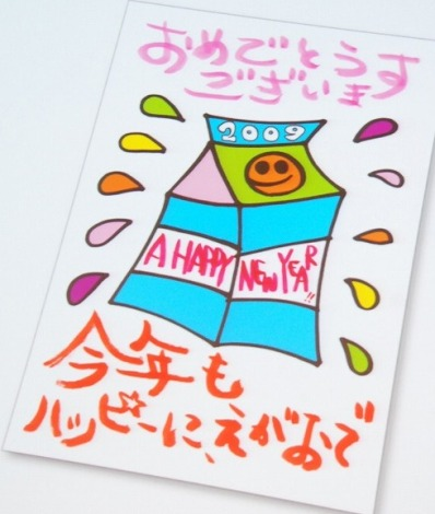 ベッキー制作の年賀状