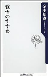 金本知憲の初の著書『覚悟のすすめ』(角川グループパブリッシング)