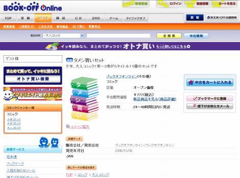 『タメシ買いセット』の注文画面
