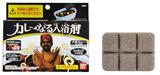 『カレーなる入浴剤』(10月14日発売)