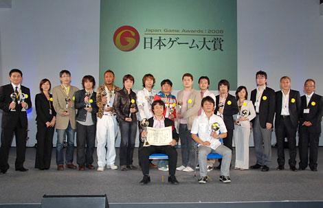 『日本ゲーム大賞2008』の発表授賞式