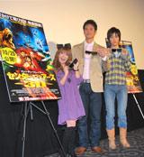 映画『センター・オブ・ジ・アース』日本語吹き替え版を務めた矢口、沢村、入江