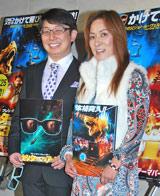 映画『センター・オブ・ジ・アース』日本語吹き替え版の完成披露試写会に出席したジャガー横田、木下博勝夫妻