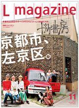 休刊を発表した『Lmagazine』(京阪神エルマガジン社)