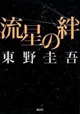 東野圭吾『流星の絆』(講談社)