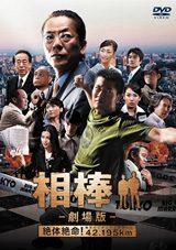 『相棒-劇場版-絶対絶命!42.195km 東京ビッグシティマラソン<通常版>』