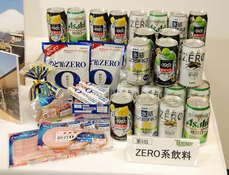 5位の「ZERO系飲料」