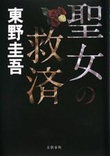 東野圭吾の単行本『聖女の救済』