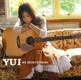 アルバム未収録曲を収録したYUIの『MY SHORT STORIES』初回限定盤