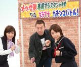 (左より)テレビ大阪・竹内優美アナ、メッセンジャー・あいはら、テレビ大阪・藁谷麻美アナ