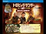 「iKnow!」の『トロピック・サンダー/史上最低の作戦』特設サイト画面
