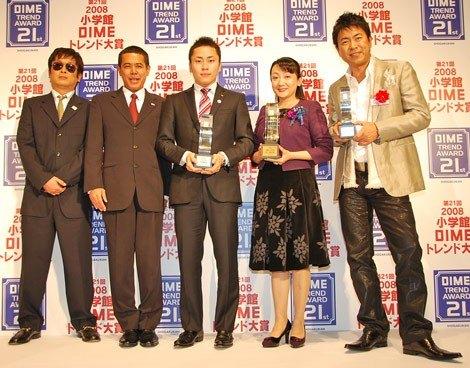 『2008 DIMEトレンド大賞』贈呈式に出席した(左から)デンジャラス、太田雄貴、エド・はるみ、田中義剛