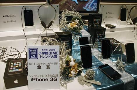 <ビジネス&テクノロジー部門金賞>「iPhone 3G」(ソフトバンクモバイル)