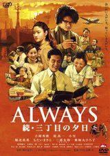 『ALWAYS 三丁目の夕日』は、07年11月に公開された続編も大ヒットした〔写真は『ALWAYS 続・三丁目の夕日』 08年5月21日発売〕