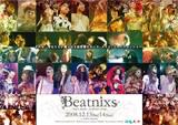 関西最大級の学生によるファッションショー『BEATNIXS』