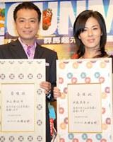 「ぐんま大使」に就任した中山秀征と井森美幸