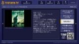 『TSUTAYA TV』の商品紹介ページ(イメージ)