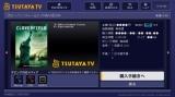 『TSUTAYA TVセルサービス』の商品詳細ページ(イメージ)