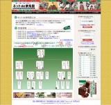 系図登録者数が10万人を突破した『ネットde家系図』トップ画面