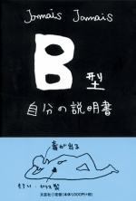 『B型自分の説明書』 Jamais Jamais著/文芸社