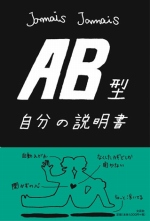 『AB型自分の説明書』 Jamais Jamais著/文芸社