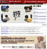 新潟県による『天地人』PRサイトトップ画面