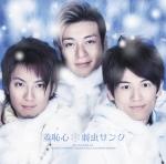 羞恥心の3rdシングル「弱虫サンタ」(CD+DVD盤)
