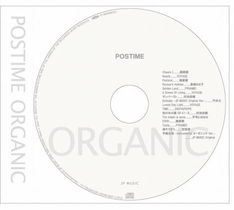 ヒーリング系アルバム『POSTIME〜ORGANIC』